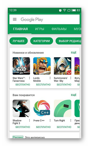 Приложения в Google Play Market