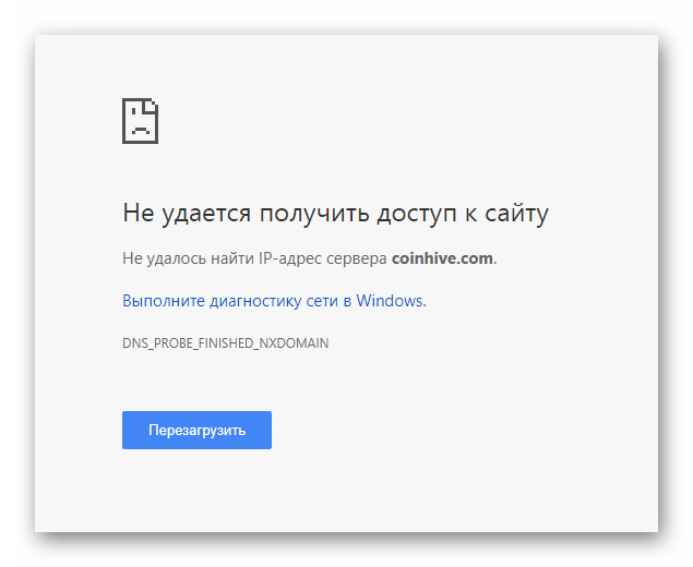 Пример работы программы Anti-WebMiner в действии