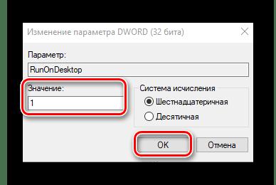 Присваиваем значение новому параметру в реестре