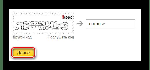 Продолжение восстановления доступа на сайте сервиса Яндекс Почта