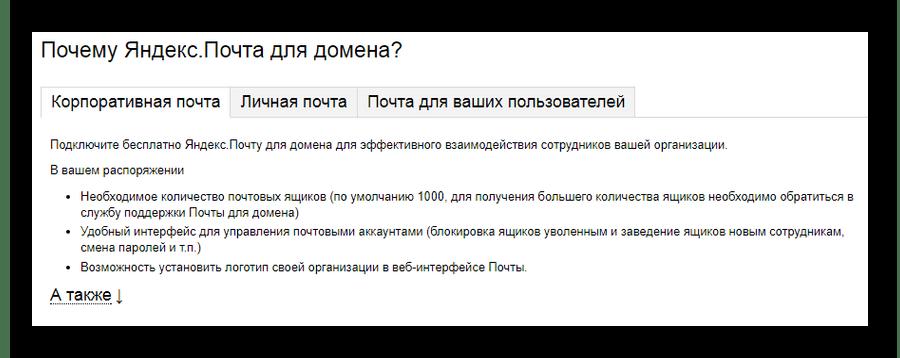 Просмотр блока с преимуществами Яндекса на сайте сервиса Яндекс Почта