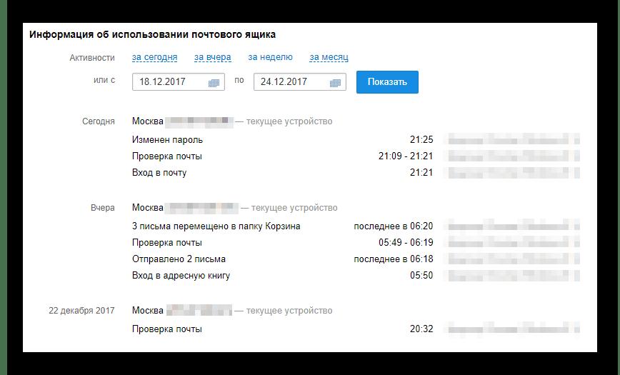 Просмотр истории посещений на сайте сервиса Mail.ru Почта