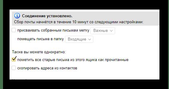 Просмотр настроек правил сбора почты на официальном сайте почтового сервиса Яндекс
