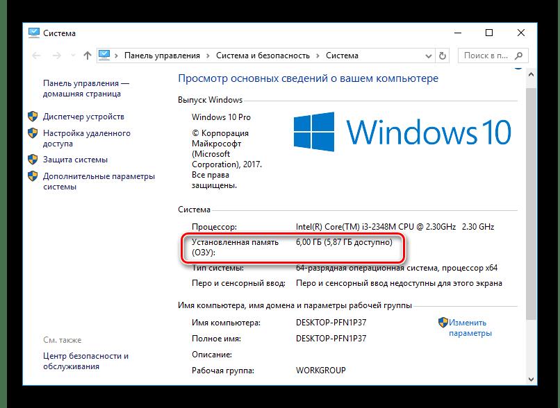Просмотр основных сведений о компьютере