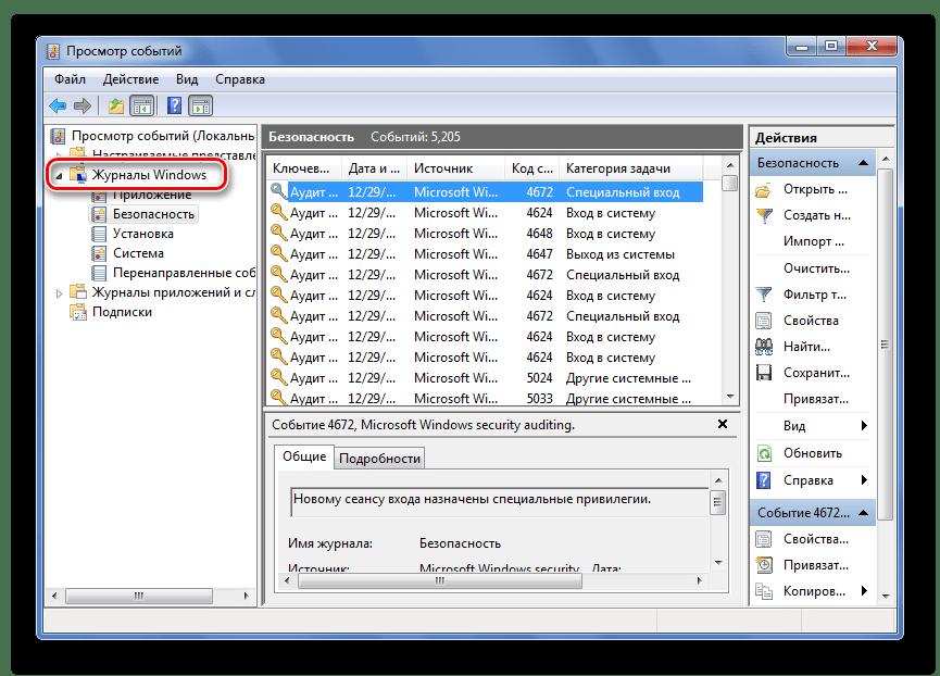 Просмотр событий Журнал Windows