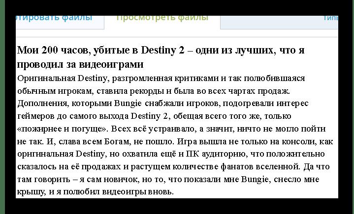Просмотр текста на docspal.com