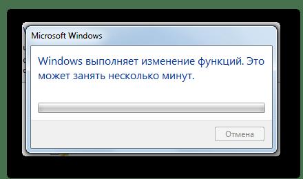 Процедура изменения функций в Windows_7
