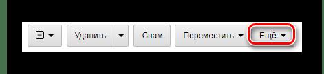 Процесс использования кнопки Еще на официальном сайте почтового сервиса Mail.ru