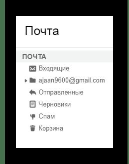 Процесс использования навигационного меню почты на сайте сервиса Mail.ru Почта