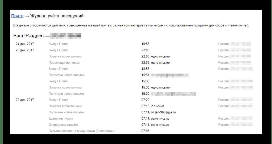 Процесс изучения журнала посещений на сайте сервиса Яндекс Почта