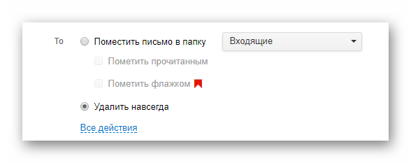 Процесс настройки автоматического удаления писем на официальном сайте почтового сервиса Mail.ru