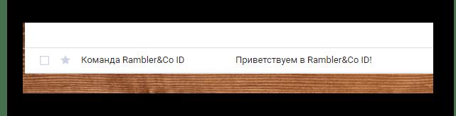 Процесс открытия присланного письма на официальном сайте почтового сервиса Rambler