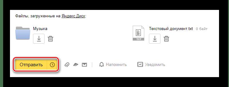 Процесс отправки файлов и папки на сайте сервиса Яндекс Почта