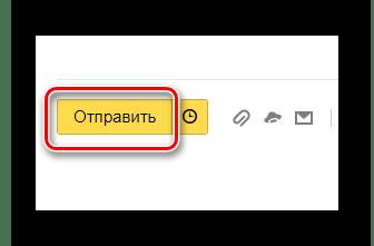 Процесс отправки готового письма на официальном сайте почтового сервиса Яндекс