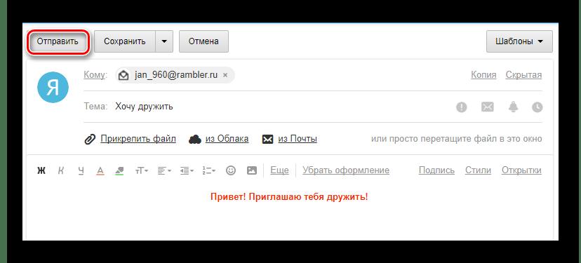 Процесс отправки письма на официальном сайте почтового сервиса Mail.ru