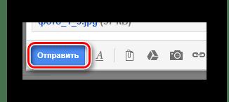 Процесс отправки письма с картинками на сайте почтового сервиса Gmail