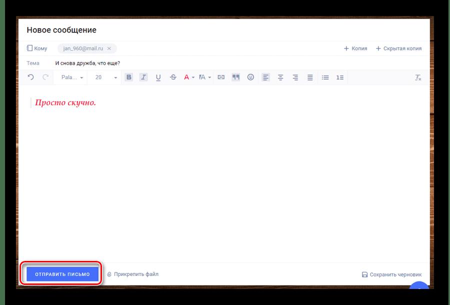 Процесс отправки созданного сообщения на официальном сайте почтового сервиса Rambler