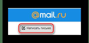 Процесс перехода к форме создания письма на сайте сервиса Mail.ru Почта