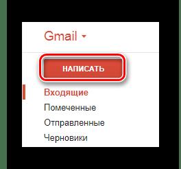 Процесс перехода к написанию письма на сайте сервиса Gmail