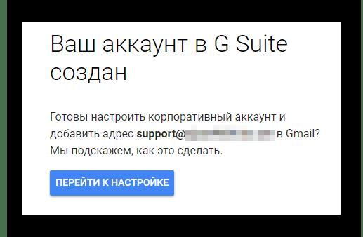 Процесс перехода к настройкам домена на G Suite на сайте сервиса Gmail