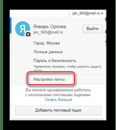 Процесс перехода к настройкам на сайте сервиса Mail.ru Почта