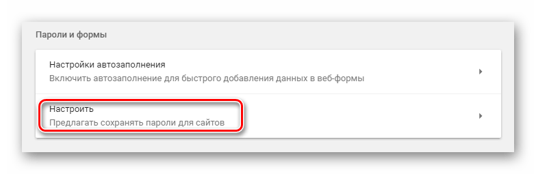 Процесс перехода к настройкам паролей в настройках в интернет обозревателе Google Chrome