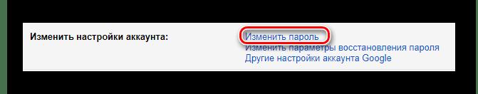 Процесс перехода к окну изменения пароля на сайте сервиса Gmail