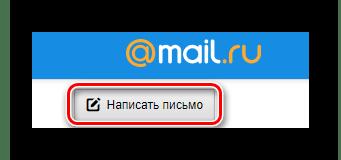 Процесс перехода к окну написания письма на официальном сайте почтового сервиса Mail.ru