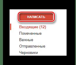 Процесс перехода к окну написания сообщения на официальном сайте почтового сервиса Gmail