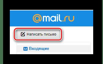 Процесс перехода к окну создания нового письма на сайте сервиса Mail.ru Почта