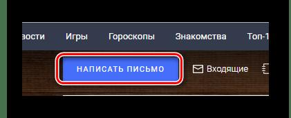 Процесс перехода к окну создания письма на официальном сайте почтового сервиса Rambler