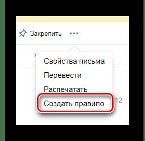 Процесс перехода к окну создания правила на официальном сайте почтового сервиса от Яндекс