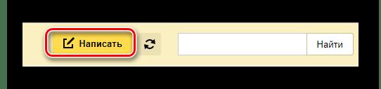 Процесс перехода к окну создания сообщения на официальном сайте почтового сервиса Яндекс