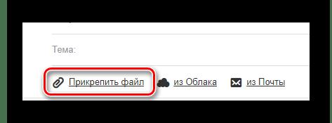 Процесс перехода к окну выбора видеоролика на сайте сервиса Mail.ru Почта