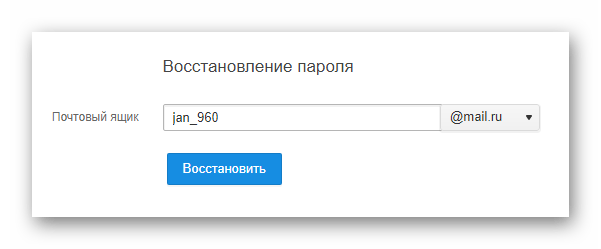 Процесс перехода к параметрам сброса на сайте сервиса Mail.ru Почта