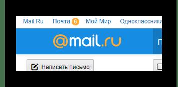 Процесс перехода к почте Mail на официальном сайте почтового сервиса Mail.ru
