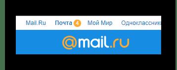 Процесс перехода к почте Mail.ru на официальном сайте почтового сервиса Mail.ru