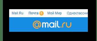Процесс перехода к почтовому ящику Mail.ru на официальном сайте почтового сервиса Mail.ru