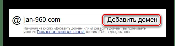 Процесс перехода к подтверждению домена на сайте сервиса Яндекс Почта