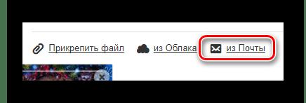 Процесс перехода к прикреплению картинки из почты на сайте почтового сервиса Mail.ru