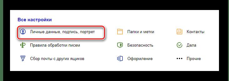 Процесс перехода к просмотру личных данных на официальном сайте почтового сервиса Яндекс