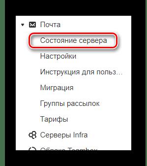Процесс перехода к просмотру состояния сервера на сайте сервиса Mail.ru Почта