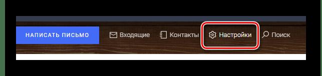 Процесс перехода к разделу Настройки на официальном сайте почтового сервиса Rambler