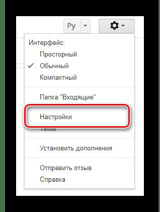 Процесс перехода к разделу Настройки на сайте сервиса Gmail