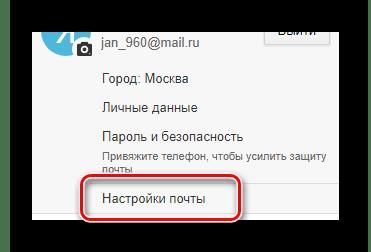 Процесс перехода к разделу Настройки почты на официальном сайте почтового сервиса Mail.ru
