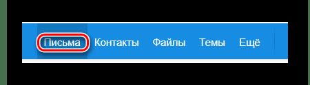 Процесс перехода к разделу Письма на официальном сайте почтового сервиса Mail.ru