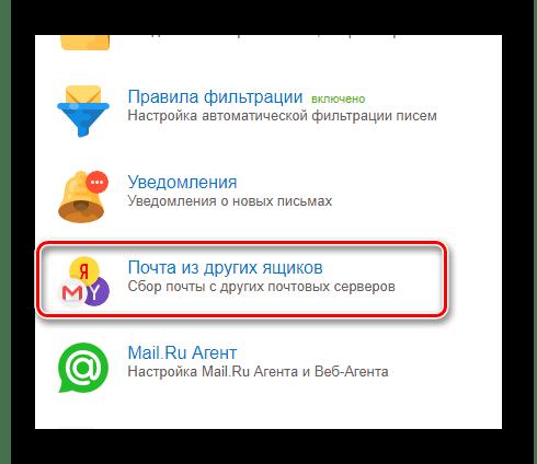 Процесс перехода к разделу Почта из других ящиков на официальном сайте почтового сервиса Mail.ru