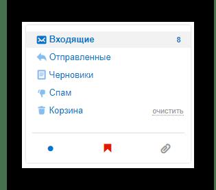 Процесс перехода к разделу Входящие на официальном сайте почтового сервиса Mail.ru