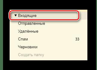 Процесс перехода к разделу Входящие на официальном сайте почтового сервиса от Яндекс