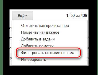 Процесс перехода к разделу создания фильтра на официальном сайте почтового сервиса Gmail